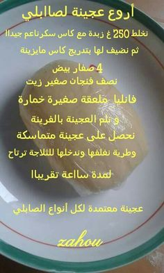 Eid Sweets, Arabic Sweets, Arabic Food, Cookie Desserts, Chocolate Desserts, Cooking Cake, Cooking Recipes, Sweet Recipes, Cake Recipes