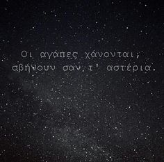 My Emotions, Feelings, Only Song, Like A Sir, Greek Words, Love Others, Greek Quotes, Song Lyrics, Favorite Quotes