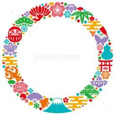 和風アイコンの円 カラフル 年賀状 イラスト素材-フォトライブラリーは、日本のストックフォトサイトです。ロイヤリティーフリー画像を販売。動画素材はSサイズすべて無料。 S:1080円~ ID:4283380 和風アイコンの円 カラフル 年賀状 はこちら Japanese Icon, Japanese New Year, Chinese New Year 2020, Japanese Patterns, Japanese Culture, Chinese Ornament, Japanese Graphic Design, Japan Design, Arts And Crafts