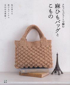 Twine bag with crochet jute and stuff Japanese Craft Book Japanese Crochet Patterns, Crochet Bag Tutorials, Tutorial Crochet, Yarn Bag, Summer Bags, Pattern Books, Book Crafts, Hand Crochet, Twine