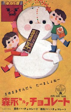 Super cute illustrated Japanese advert - Morinaga chocolate 1956