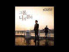 Analogue Sunday (아날로그 썬데이) - 그 봄, 니가 분다 (Feat. 찬영)