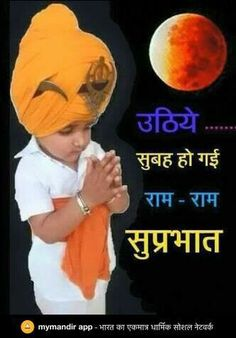 A to Z Status: Good Morning Images, Best Morning Image, Latest Morning HD Good Morning Wishes Quotes, Morning Greetings Quotes, Jay Shree Ram, Latest Good Morning Images, Thoughts In Hindi, Hindi Quotes, Qoutes, Dil Se, Good Day