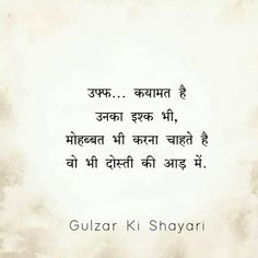 Shyari Quotes, Gita Quotes, Life Quotes Pictures, True Quotes, Poetry Quotes, Motivational Quotes, Mood Off Quotes, Mixed Feelings Quotes, Pure Love Quotes
