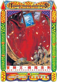 横尾忠則のポスターが手に入る期間限定ショップがオープン!!5/8(日)まで   ARTIST DATABASE
