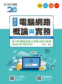 PF112-最新電腦網路概論與實務 - 含CIW網路技術工程師(NTA)認證(Exam ID 1D0-61C) - 最新版
