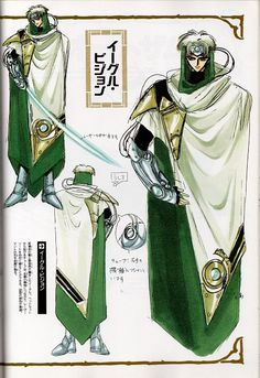 CLAMP, TMS Entertainment, Magic Knight Rayearth, Magic Knight Rayearth: Materials Collection, Eagle Vision