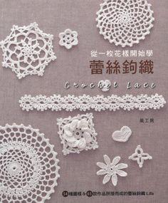 Crochet Lace Floral Applique 2011 - 紫苏 - 紫苏的博客