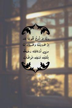 Duaa Islam, Islam Hadith, Islam Quran, Islamic Images, Islamic Pictures, Islamic Quotes, Coran Quotes, Alive Quotes, Quran Wallpaper