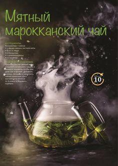Tea Recipes, Cooking Recipes, Healthy Drinks, Healthy Recipes, Magic Recipe, Keto Drink, Tasty, Yummy Food, Smoothie