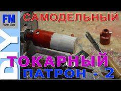 Самодельный ТОКАРНЫЙ ПАТРОН - 2 - YouTube