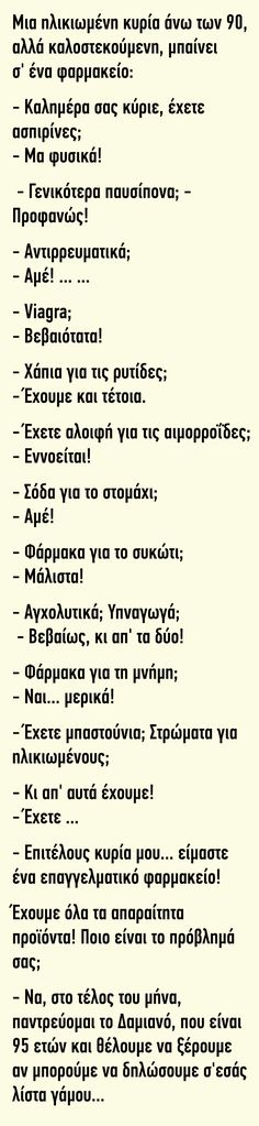 Greek Quotes, Wise Quotes, Funny Quotes, Funny Greek, Funny Cartoons, True Words, Funny Moments, Quotations, Laughter