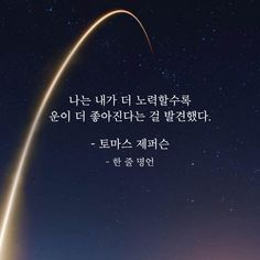 나는 내가 더 노력할수록 운이 더 좋아진다는 걸 발견했다. – 토마스 제퍼슨 Wise Quotes, Famous Quotes, Art Quotes, Quotes To Live By, Motivational Quotes, Inspirational Quotes, Korea Quotes, Korean Language Learning, Good Sentences