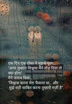 zindagi quotes - zindagi quotes + zindagi quotes hindi + zindagi quotes so true + zindagi quotes life + zindagi quotes attitude + zindagi quotes urdu + zindagi quotes truths + zindagi quotes so true in hindi Dosti Quotes In Hindi, Friendship Quotes In Hindi, Love Quotes In Hindi, Marathi Quotes, Shayari In Hindi, Shayari Image, Punjabi Quotes, Dear Diary Quotes, Life Quotes Pictures