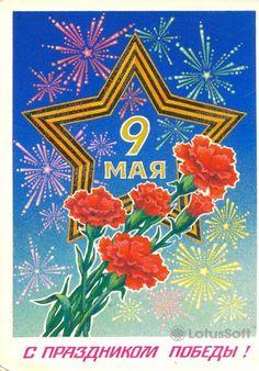 Открытка С праздником победы 1985 год