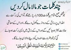 Rizq m barkat Duaa Islam, Islam Hadith, Islam Quran, Quran Surah, Alhamdulillah, Prayer Verses, Quran Verses, Quran Quotes, Islamic Phrases