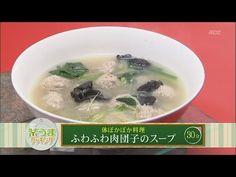 (43) 楽うまクッキング-ふわふわ肉団子のスープ - YouTube