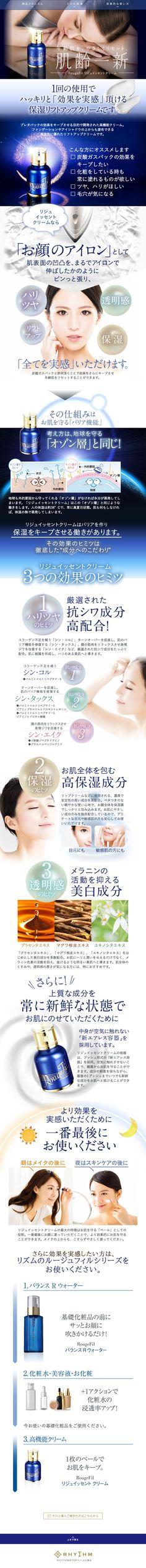 【リズム株式会社 】 高機能美容クリーム「リジュイッセントクリーム」