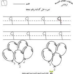 medinakids arabic number nine trace worksheet for kids