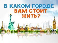 В каком городе вам стоит жить?