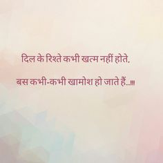 Or ab hmare drmiyaan sirf khamoshi rh gyi. Hindi Quotes On Life, Mood Quotes, Life Quotes, Best Couple Quotes, First Love Quotes, English Motivational Quotes, Short Inspirational Quotes, Punjabi Love Quotes, Rare Words
