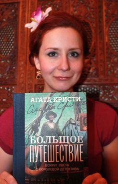 Книга Агаты Кристи «Большое путешествие. Вокруг света с королевой детектива»  https://vk.com/wall-79186915_5