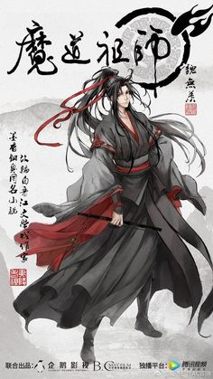 Image about mo dao zu shi in anime ~ manga. Anime Love, Anime Guys, Character Concept, Character Design, Chica Anime Manga, Drame, Fantasy Male, The Grandmaster, Chinese Art
