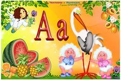 Азбука для малышей Буква А