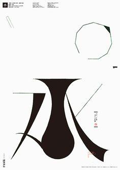 多摩美術大学|卒業制作優秀作品集|グラフィックデザイン学科|鶴見 友紀 Chinese Typography, Typography Logo, Graphic Design Typography, Lettering, Type Design, Web Design, Logo Design, G Words, Japanese Graphic Design