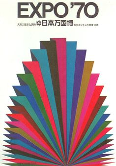 Poster promoting the Japanese World's Fair exposition EXPO in Suita, Osaka, Japan, by Shigeo Fukuda. Poster Design, Graphic Design Posters, Graphic Design Illustration, Typography Design, Design Art, Photo Illustration, Print Design, Japanese Poster, Retro Advertising