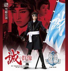 Takarazuka Revue❄SnowTroupe❄Futo Nozomi ♥望海風斗さん♥雪組公演 『誠の群像』『SUPER VOYAGER!』の情報をご紹介します。 Shit Happens, Movie Posters, Twitter, Film Poster, Billboard, Film Posters