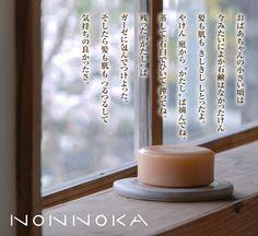 長崎五島産椿油使用。  のんのか「まるごと椿石鹸」