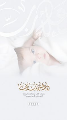 Arabic Baby Girl Names, Name Design Art, Baby Girl Clipart, Baby Messages, Baby Shower Souvenirs, Baby Boy Cards, Baby Icon, Ramadan Crafts, Cute Birthday Gift