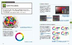 デザインのセオリーから学ぶ Photoshop & Illustratorの教科書 - MdN Design Interactive