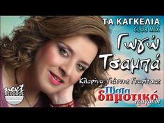 Γωγώ Τσαμπά - Τα καγκέλια Club Mix | Gogo Tsampa - Ta kagkelia Club Mix