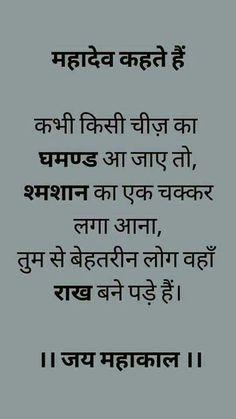 Hindi Quotes Images, Hindi Words, Hindi Quotes On Life, Life Quotes, Song Quotes, Motivational Picture Quotes, Inspirational Quotes Pictures, Mahadev Quotes, Geeta Quotes