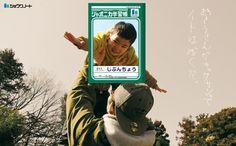 第32回受賞作品(2015年度) : クリエイターの部 : 読売広告大賞 : 広告賞のご案內 : YOMIURI ONLINE(読売新聞)