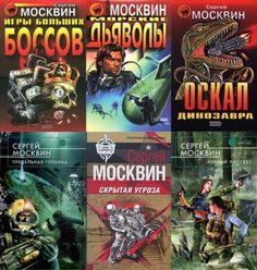Сергей Москвин в 25 книгах (1999-2016) FB2