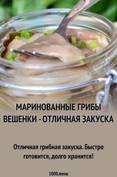 Cooking, Food And Drink, Meals, Drinks, Recipes, Canning, Russian Cuisine, Chef Recipes, Food And Drinks