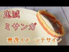 鬼滅ミサンガを考えてみた③【我妻善逸イメージ】 - YouTube Friendship Bracelets, Birthday Gifts, Diy Bracelet, How To Make, Handmade, Manualidades, Accessories, Birthday Presents, Hand Made