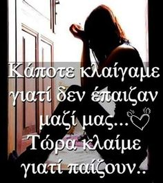 Quotes By Famous People, Greek Quotes, Sadness, Funny Stuff, Inspirational Quotes, Memories, Drawing, Feelings, Words