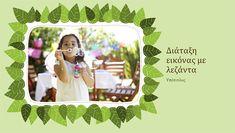 Άλμπουμ οικογενειακών φωτογραφιών (σχεδίαση πράσινου φύλλου φύσης)