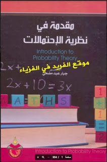 كتاب مقدمة في نظرية الاحتمالات وتطبيقاتها Pdf الدكتور جبار عبد مضحي Book Suggestions Management Books Pdf Books Reading
