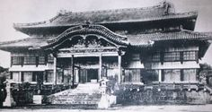 昭和初期の首里城 Shuri Castle before the war and rebuild.