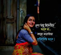 50+ Best Bangla Love SMS (ভালোবাসার মেসেজ) Good Night Love Images, Good Morning Images, Hindi Quotes, Me Quotes, Eternal Love Quotes, Missing You Quotes For Him, Bangla Love Quotes, Funny Facebook Status, Love Sms