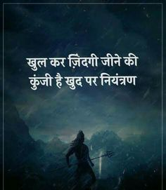 People Quotes, True Quotes, Words Quotes, Music Quotes, Motivational Lines, Inspirational Quotes, Geeta Quotes, Mahadev Quotes, Hindi Quotes On Life