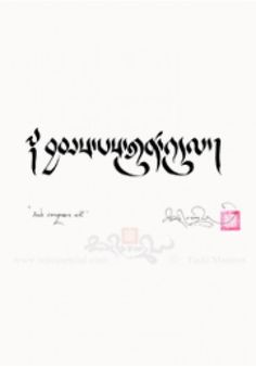 "Drutsa script, ""Love conquers all"""