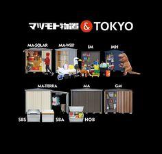 マツモト物置&TOKYOは、世界一の観光都市を目指し、国内外に向けて旅行地としての東京を強く印象づける「TOKYO」ブランドの確立に向けた取組と推進を物置を通じて応援します。#マツモト物置 #物置 #物置小屋 #ガレージ #イナバ物置 #ヨド物置 #タクボ物置 #ユーロ物置