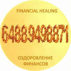 If money is not coming your way properly. REMOVE the money blockage immediately to get the flow Feng Shui, Money Magic, Healing Codes, Switch Words, Reiki Symbols, Numerology Numbers, Angel Numbers, Think And Grow Rich, Money Affirmations