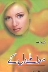 Mamlay Dil kay Urdu Novel By Razia butt Political Books, English Novels, Urdu Novels, Free Pdf Books, Reading Online, Poetry, Language, Politics, Author